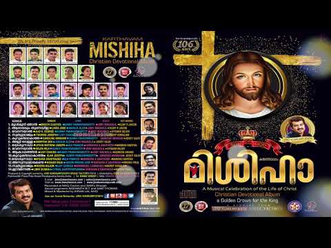Aswasthamakenda | Album Karthavam Mishiha | Karaoke With Lyrics