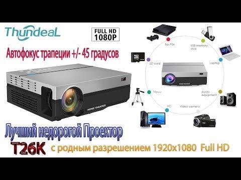 Крутой Full HD Проектор T26K родное разрешение 1920х1080 с автофокусом трапеции +/- 45 градусов