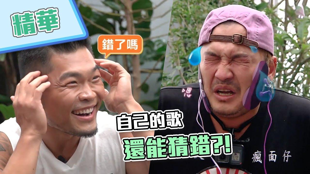 【超ㄎㄧㄤ李玖哲猜錯歌 讓KID被電到嬌嗔?!】綜藝玩很大 精華