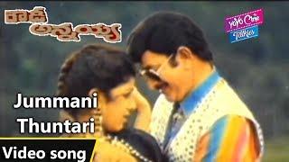Jummani Thuntari Video Song | Rowdy Annayya Movie | Krishna | Rambha  | YOYO Cine Talkies