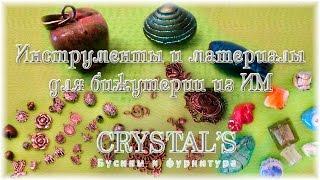 ♡ Инструменты и материалы для бижутерии из ИМ Crystal's - бусины и фурнитура