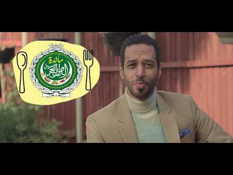 مائدة الدول العربية | أمجد النور، شاعر سوداني يكتب قصيدة عن الأكلات العربية