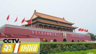 《第一时间》 20190909 1/2| CCTV财经