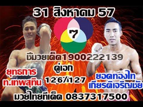 ทัศนะศึกมวยไทย 7 สี วันอาทิตย์ที่ 31 สิงหาคม 2557 เวลา 13.00 น.