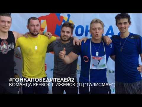 """Гонка Победителей 2 (REEBOK ТЦ""""Талисман"""" г.Ижевск) #TOOOBIG"""