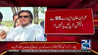 Big Uncertainty For Imran Khan To Contest Election From NA 95 | 24 News HD