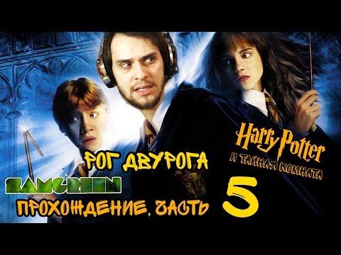 Гарри Поттер и Тайная Комната Прохождение Часть 1