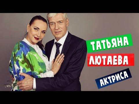 актриса Татьяна Лютаева личная жизнь биография