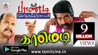 Pandi Oli Perukki Nilayam Hilarious comedy scenes