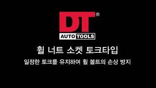 휠너트소켓세트 토크타입 3PCS