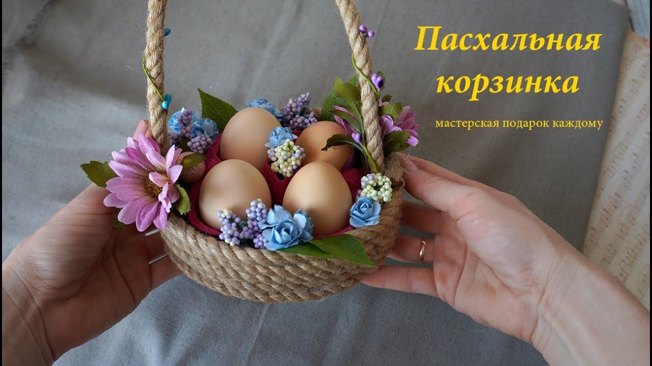 DIY Пасхальная корзинка из каната своими руками/пасхальный декор своими руками/Easter decor