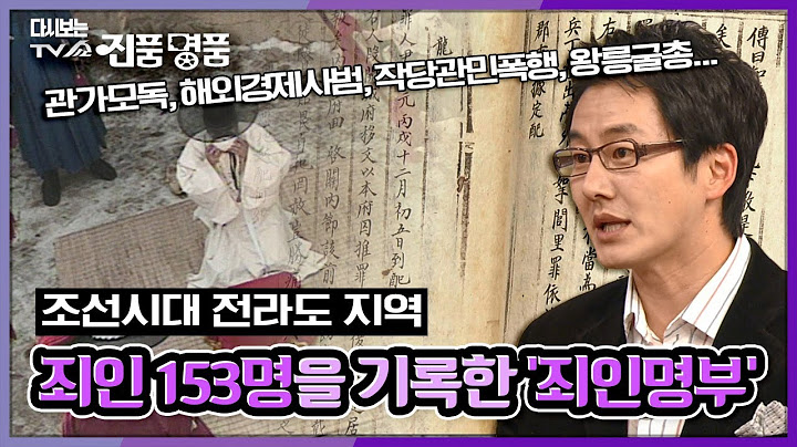 [추억의 TV쇼 진품명품] 조선시대 전라도 지역 죄인 153명을 기록한 '죄인명부' KBS 090118 방송