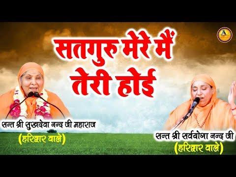 सतगुरु-मेरे-मैं-तेरी-होई-:-mere-mere-me-teri-hoyi-:-guru-bhajan-|-guru-bhajan-sonotek