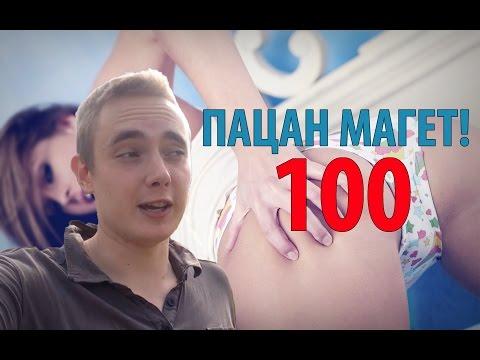 Пацан Магет! - 100