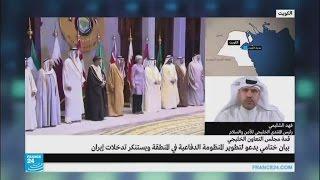 إيران في قلب محادثات قمة مجلس التعاون الخليجي