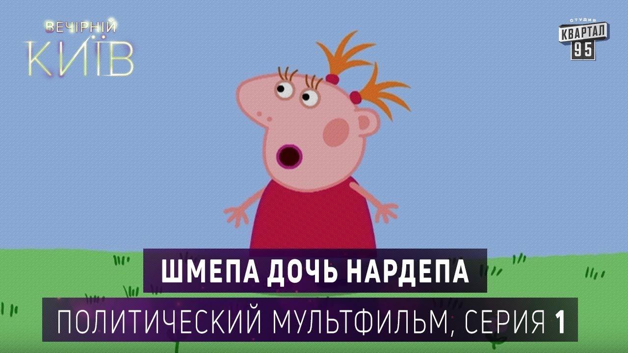 Шмепа дочь нардепа - Политический мультфильм пародия, серия 1