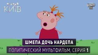 Шмепа дочь нардепа - Политический мультфильм пародия, эпизод 1