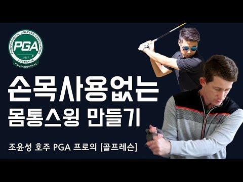 [골프맨] 이젠 손목이 아닌 몸통으로 해보자 / 호주프로와의 인터뷰 + 조윤성 프로 레슨