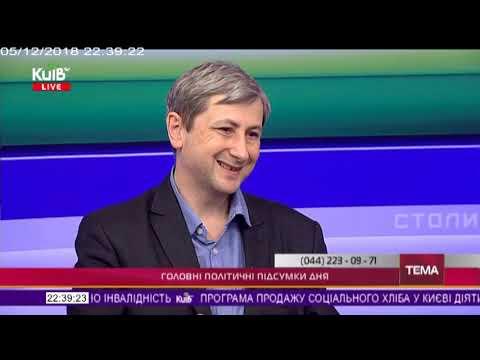 Телеканал Київ: 05.12.18 На часі 22.30