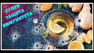 постер к видео Как укрепить иммунитет? Имбирный чай с лимоном и медом. Имбирный чай