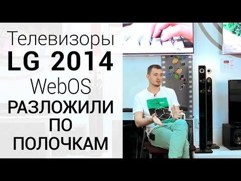 видео: Обзор телевизоров lg 2014 года