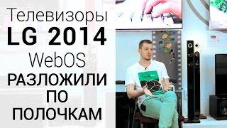 Обзор телевизоров LG 2014 года(Все новые модели телевизоров LG -- http://fotos.ua/shop/led-i-lcd-televizory/lg/?sticker=new В этом видео Макс рассказывает про новые..., 2014-10-06T13:59:02.000Z)