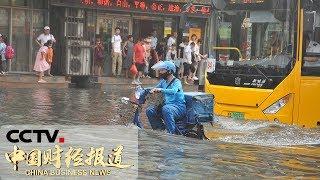 《中国财经报道》哈尔滨出现强降雨 导致城市多处积水 20190725 15:00 | CCTV财经