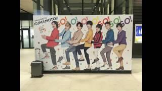 GO!GO!!キスマイクマモトオオイタ 総集編60秒 JR九州 CM https://www.yo...