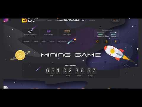 Bitcoin Farm игра с выводом денег. Описание, разочарование и личный опыт. Mining Game
