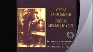 Lafina (kleftiko) [Λαφίνα](κλέφτικο) - Kostas Karayiannis [Κώστας Καραγιάννης]