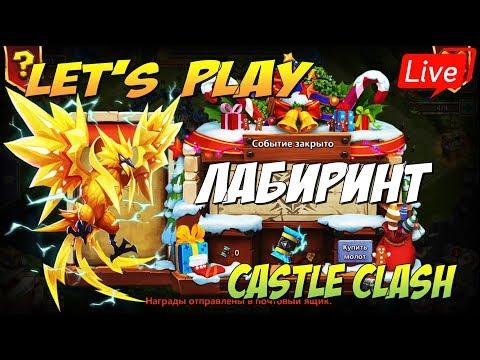 Let's Play Castle Clash, ПРОХОЖДЕНИЕ ЛАБИРИНТА