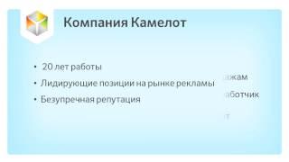 Работа в Камелоте(Промо-ролик Камелота о вакансиях компании, для экранов в транспорте., 2014-07-28T13:15:42.000Z)