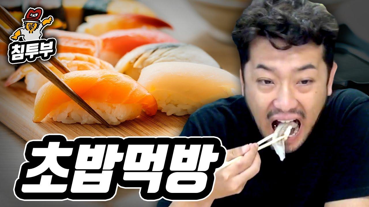 맛알못 침착맨의 초밥 먹방