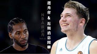 NBA雜談秀Vol.11—選秀會&近期消息閒聊