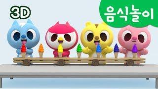 [미니특공대] 컬러놀이 | 먹방 놀이 | 컬러 아이스크림 먹기 | 아이스크림 먹방 | 미니특공대 3D놀이!