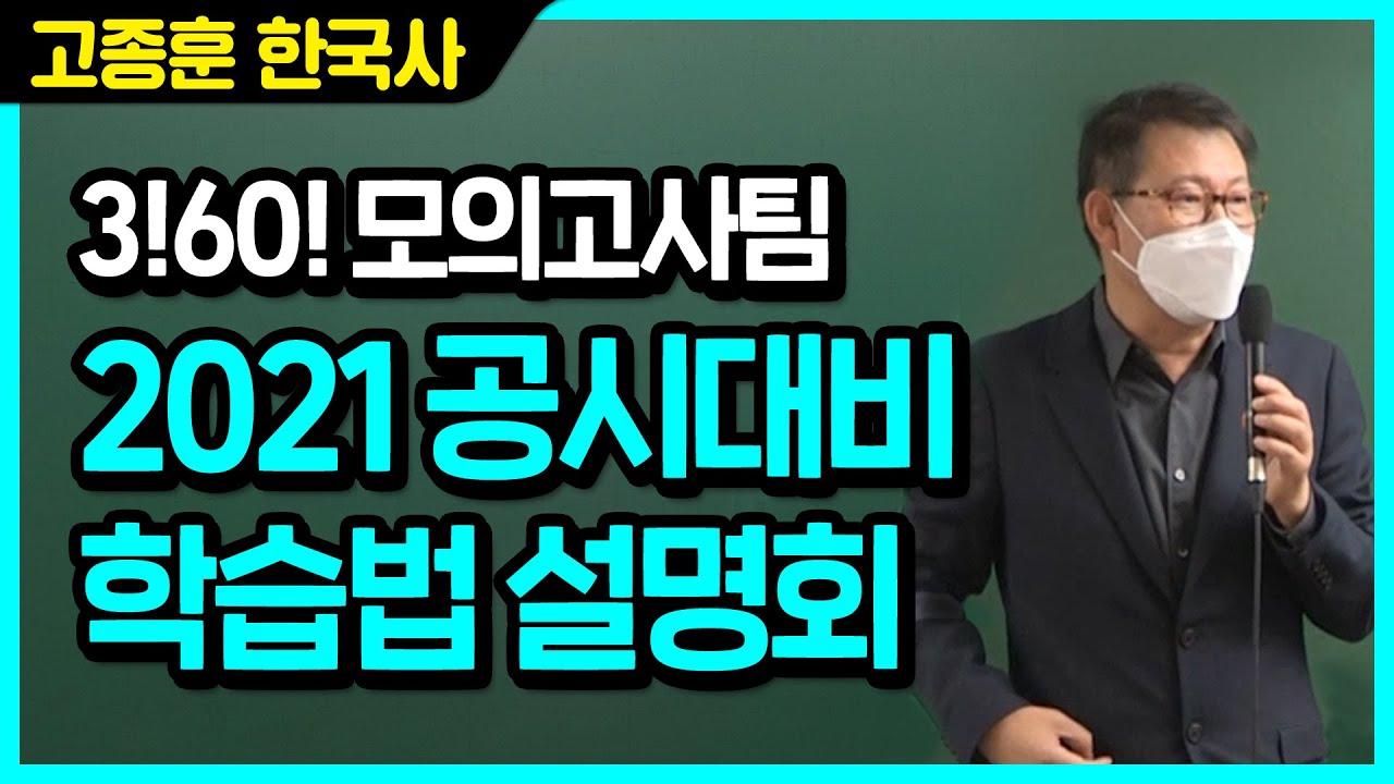 [고종훈 한국사] 2021 공무원 시험 대비 학습법 설명회 (360 설명회)