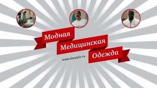 Doctor Style(Рекламный ролик демонстрирующий использование спецодежды для медицинских работников компании