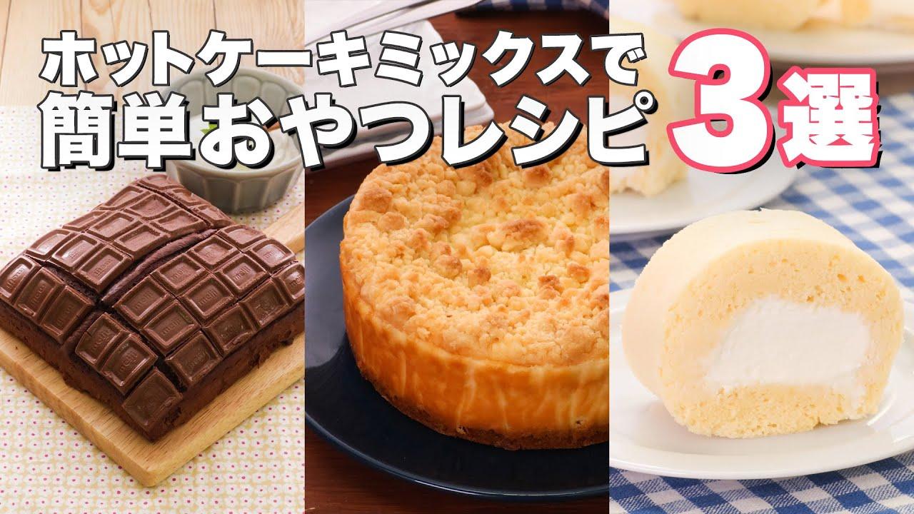 ホット ケーキ ミックス 簡単 おやつ