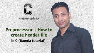 البرمجة C البنغالية التعليمي 5.240 : المعالج | كيفية إنشاء ملف رأس