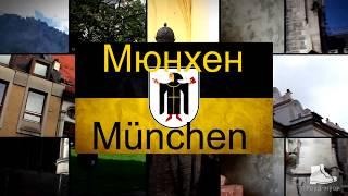 «ЛЮДВИГ II – КОРОЛЬ ИЛЛЮЗИЙ» (Роуд-муви в Мюнхене, Бавария)