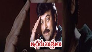Iddaru Mithrulu Telugu Full Movie