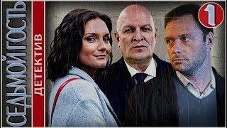 Седьмой гость (2018). 1 серия. Мелодрама, детектив, новинка.