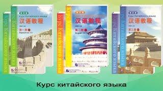 Курс китайского языка kitabooki.com.ua