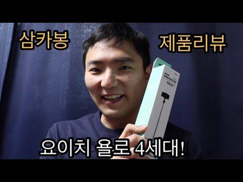 제품리뷰 요이치 욜로 4세대 블루투스 삼각대 셀카봉 초보 유튜버필수템!! YOITCH YOLO