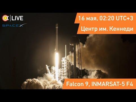 Трансляция пуска Falcon 9 (INMARSAT-5)
