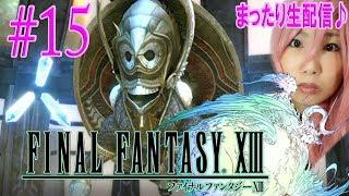 【RPG】FINAL FANTASY XIII[FF13] 【冒険エリア】テージンタワー~ヲ...