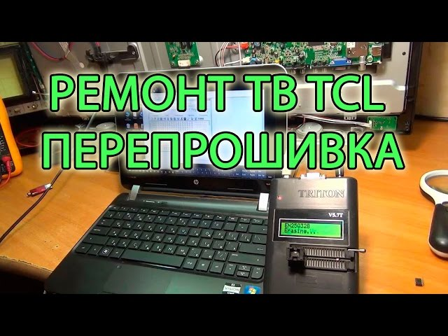 Ремонт ТВ TCL - перепрошивка