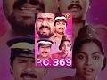 P C 369 Malayalam Full movie Malayalam Comedy movie Suresh gopi Mukesh comedy movie