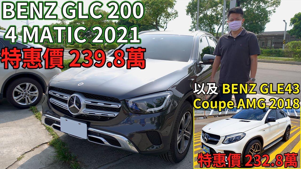 【美女直播賞車Ep14】絲絲帶您抽紅包!!介紹18年GLE43 AMG 優惠價239.8萬 2021年 GLC200 特惠價232.8萬 杰運汽車