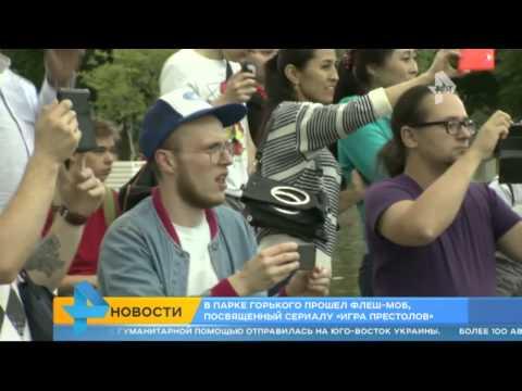 В Парке Горького прошел флешмоб, посвященный Игре престолов